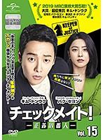 チェックメイト!~正義の番人~ Vol.15