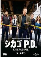 シカゴ P.D. シーズン5 Vol.1