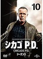 シカゴ P.D. シーズン5 Vol.10
