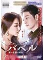バベル〜愛と復讐の螺旋〜 Vol.1
