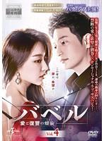 バベル~愛と復讐の螺旋~ Vol.4