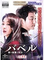 バベル~愛と復讐の螺旋~ Vol.11