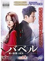 バベル~愛と復讐の螺旋~ Vol.15