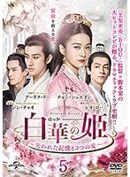 白華の姫~失われた記憶と3つの愛~ Vol.5