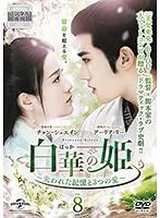 白華の姫~失われた記憶と3つの愛~ Vol.8
