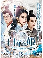 白華の姫~失われた記憶と3つの愛~ Vol.12
