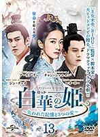 白華の姫~失われた記憶と3つの愛~ Vol.13
