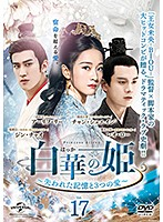 白華の姫~失われた記憶と3つの愛~ Vol.17