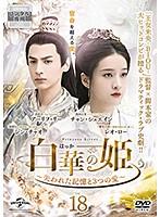 白華の姫~失われた記憶と3つの愛~ Vol.18