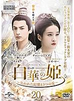 白華の姫~失われた記憶と3つの愛~ Vol.20