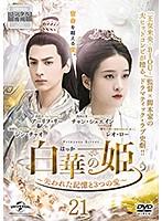 白華の姫~失われた記憶と3つの愛~ Vol.21