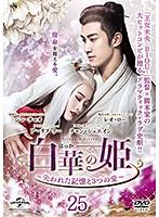 白華の姫~失われた記憶と3つの愛~ Vol.25