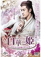 白華の姫~失われた記憶と3つの愛~ Vol.26