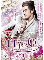 白華の姫~失われた記憶と3つの愛~ Vol.28