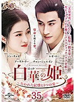白華の姫~失われた記憶と3つの愛~ Vol.35