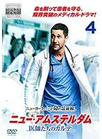 ニュー・アムステルダム 医師たちのカルテ Vol.4