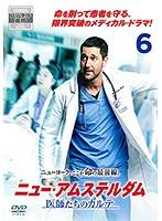 ニュー・アムステルダム 医師たちのカルテ Vol.6