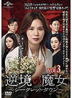 逆境の魔女~シークレット・タウン~ Vol.3