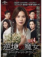 逆境の魔女~シークレット・タウン~ Vol.4