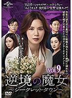 逆境の魔女~シークレット・タウン~ Vol.9
