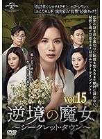 逆境の魔女~シークレット・タウン~ Vol.15