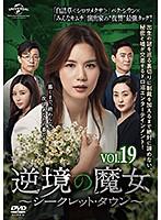 逆境の魔女~シークレット・タウン~ Vol.19