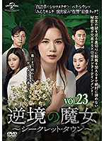 逆境の魔女~シークレット・タウン~ Vol.23