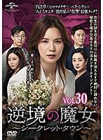 逆境の魔女~シークレット・タウン~ Vol.30
