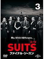 SUITS/スーツ ファイナル・シーズン Vol.3