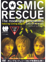 COSMIC RESCUE-The Moonlight Generations-