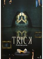 TRICK トリック-Troisieme partie-1