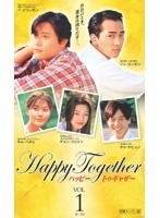 Happy Together〜ハッピー・トゥギャザー〜 1