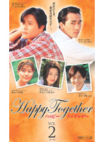 Happy Together〜ハッピー・トゥギャザー〜 2
