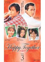 Happy Together〜ハッピー・トゥギャザー〜 3