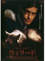 ウィラード (2005)