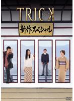 TRICK トリック 新作スペシャル