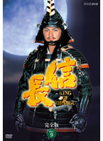 NHK大河ドラマ 信長 完全版 Disc.9