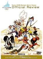 トリノ2006オリンピック冬季競技大会 ハイライト