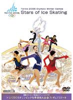 トリノ2006オリンピック冬季競技大会 フィギュアスケート