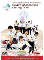 国際オリンピック委員会オフィシャルDVD トリノオリンピック カーリング
