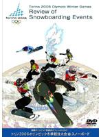 国際オリンピック委員会オフィシャルDVD トリノオリンピック スノーボード