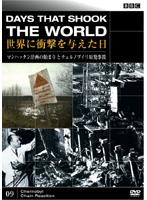 BBC 世界に衝撃を与えた日 09 マンハッタン計画の始まりとチェルノブイリ原発事故