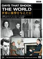 BBC 世界に衝撃を与えた日 28 冷戦下のスパイ ケンブリッジ・スパイグループとローゼンバーグ夫婦の最期