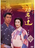 NHK大河ドラマ 功名が辻 完全版 Disc.2