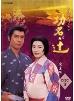 NHK大河ドラマ 功名が辻 完全版 Disc.3
