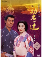 NHK大河ドラマ 功名が辻 完全版 Disc.4