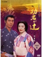 NHK大河ドラマ 功名が辻 完全版 Disc.5