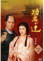 NHK大河ドラマ 功名が辻 完全版 Disc.9