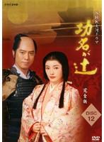 NHK大河ドラマ 功名が辻 完全版 Disc.12