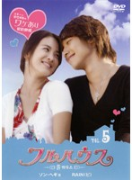 フルハウス(韓国ドラマ) ディレクターズ・カット版 Vol.5